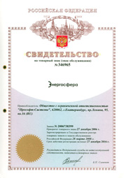 Received trademark certificate for Energosfera