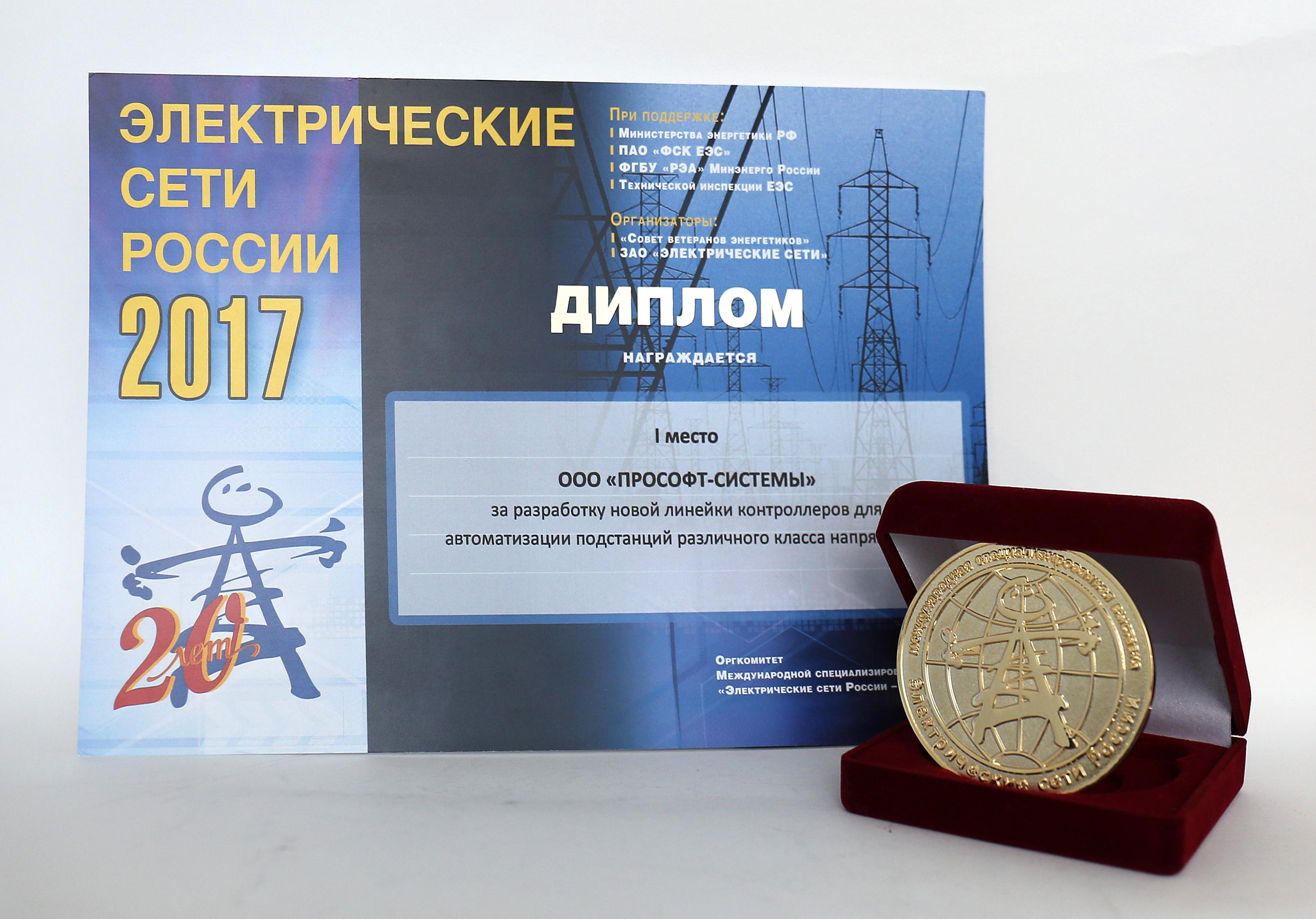 медаль и диплом