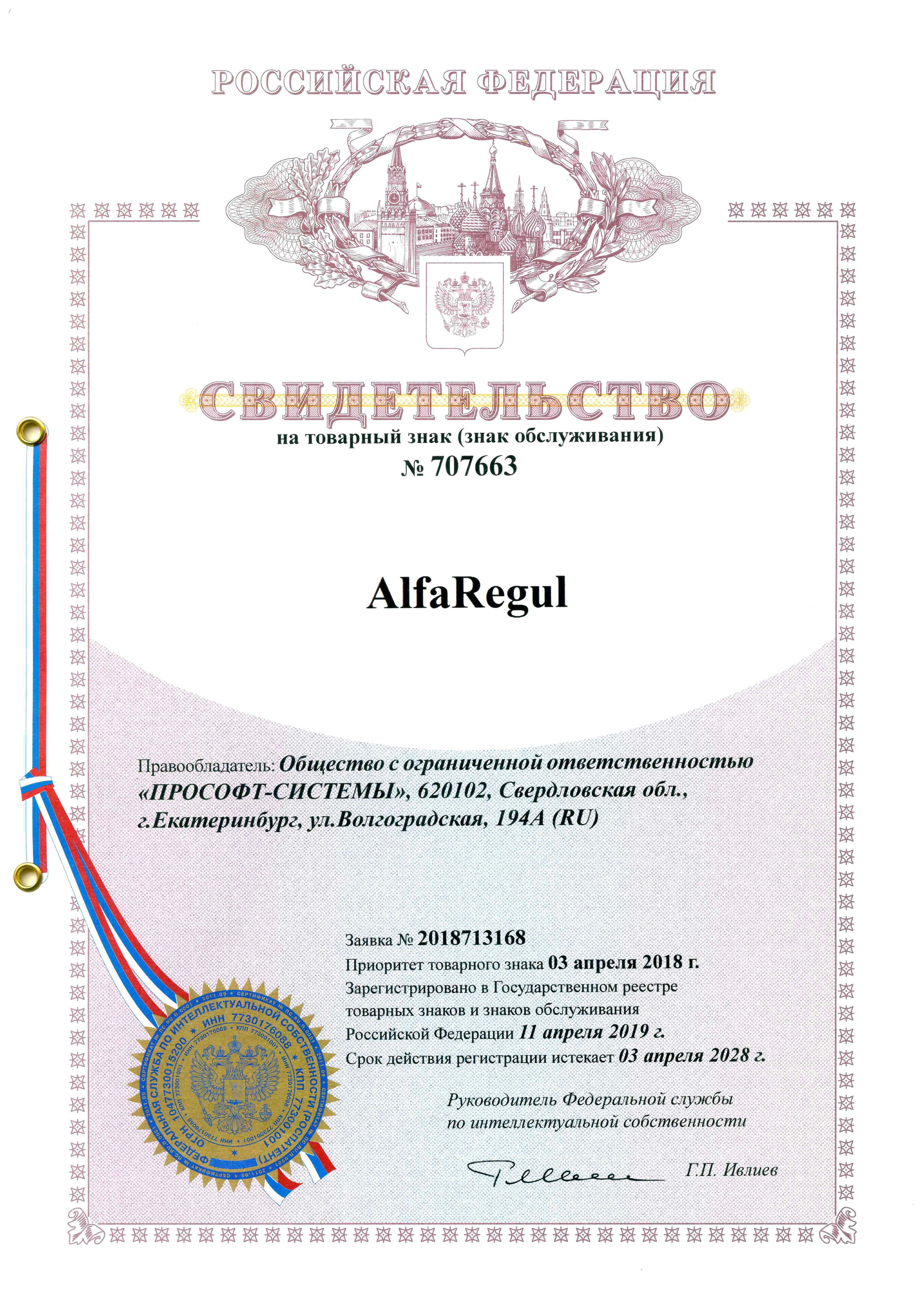 AlfaRegul Registered Trademark