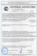 Сертификат подтверждает, что ARIS-22xx соответствует требованиям ПБКМ.424359.019 ТУ