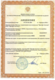 Лицензия даёт право на проектирование и конструирование (10) ядерной установки.