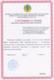 Зарегистрирован в реестре государственной системы обеспечения единства измерений Республики Казахстан 17 мая 2017 года за № KZ.02.03.07747-2017/65580-16. Действителен до 27 октября 2021 года
