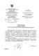 Уведомление о внесении сведений в реестр заключений экспертизы промышленной безопасности