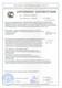 """Сертификат соответствия Сертификат удостоверяет, что терминал противоаварийной автоматики """"ТПА-01"""" соответствуют требованиям системы сертификации ГОСТ Р."""