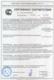 Сертификат подтверждает, что НКУ ЭКОМ-3100 соответствует требованиям ПБКМ.656337.006 ТУ