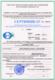 Настоящий сертификат удостоверяет, что тип контроллеров программируемых логических REGUL RX00, производимых ООО «Прософт-Системы» внесен в Государственный реестр средств измерений под № 02.3528-17 и допущен к применению в Республике Узбекистан.