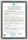 Сертификат подтверждает, что ПТК НПС, ППС, РП РЕГУЛ соответствует требованиям промышленной безопасности. Основание выдачи сертификата: Заключение экспертизы № 291-TY-2020 от 03.08.2020 г., АО НТЦ «ТехноЭксперт» (лицензия Ростехнадзора № ДЭ-00-006869 от 30.11.2006 г.)