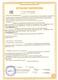 Сертификат соответствия УТМ ЭКОМ-ТМ требованиям ТС на электромагнитную совместимость