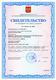 Свидетельство об утверждении типа средств измерений. Свидетельство удостоверяет, что датчик вибрации «ИВД-3» зарегистрирован в Государственном реестре средств измерений и допущен к применению в РФ
