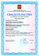 Свидетельство об утверждении типа средств измерений ЭКОМ-3100 №62513
