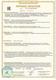 """Сертификат удостоверяет, что НКУ ARIS соответствует требованиям Технического регламента Таможенного союза ТР ТС 004/2011 """"О безопасности низковольтного оборудования""""; Технического регламента Таможенного союза ТР ТС 020/2011 """"Электромагнитной совместимости технических средств"""""""