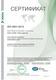 """Сертификат соответствия СМК требованиям ISO 9001:2015.  Компания ООО «НПФ """"Прософт-Е»"""