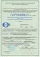 Сертификат о признании утвержденного типа средств измерений.   Сертификат удостоверяет, что в соответствии с Соглашением о взаимном признании результатов государственных испытаний и утверждения типа средств измерений, признан тип Устройств сбора и передачи данных ЭКОМ-3100.