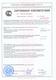 Контроллеры программируемые логические Regul RX00 ответствуют требованиям нормативных документов, ГОСТ Р МЭК 61131-3