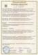 САУ АВО соответствует требованиям технических регламентов Таможенного союза ТР ТС 004/2011 «О безопасности низковольтного оборудования», ТР ТС 020/2011 «Электромагнитная совместимость технических средств»