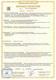 МКПА соответствует требованиям технических регламентов Таможенного союза ТР ТС 004/2011 «О безопасности низковольтного оборудования», ТР ТС 020/2011 «Электромагнитная совместимость технических средств»