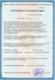 Сертификат соответствия в области использования атомной энергии № ОИАЭ.RU.014(ОС).00025