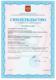 Свидетельство об утверждении типа средств измерений.  Сертификат удостоверяет, что «Шлюз коммуникационный «КШ-Б-01»зарегистрирован в Государственном реестре средств измерений и допущен к применению в РФ