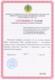 Зарегистрирован в реестре государственной системы обеспечения единства измерений Республики Казахстан 17 мая 2017 года за № KZ.02.03.07746-2017/65581-16. Действителен до 27 октября 2021 года