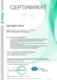 Сертификат соответствия СМК требованиям ISO 9001:2015.  Компания ООО «Прософт-Системы»