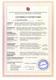 Сертификат соответствия ССГБ.RU.ПБ01.Н.00035  Сертификат подтверждает, что контроллеры многофункциональные типа «ARIS С304», соответствуют требованиям технического регламента о требованиях пожарной безопасности.
