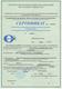 Сертификат о признании утвержденного типа средств измерений.   Сертификат удостоверяет, что в соответствии с Соглашением о взаимном признании результатов государственных испытаний и утверждения типа средств измерений, признан тип контроллеров многофункциональных ARIS MT210.