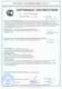 Сертификат соответствия. Сертификат удостоверяет, что ARIS CS-L соответствует требованиям нормативных документов ПБКМ.42145902.ТУ