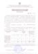 Свидетельство об аттестации программного обеспечения  Произведена аттестация программного обеспечения преобразователей расчетно-измерительных типа «ТВПС-1»