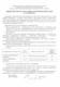 Свидетельство об аттестации. Сертификат удостоверяет, что программное обеспечение (ПО) коммуникационного шлюза КШ аттестовано в соответствии с требованиями МИ 2174