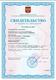 Свидетельство об утверждении типа средств измерений УСПД ЭКОМ-3000