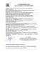 """Декларация о соответствии удостоверяет, что продукция датчики вибрации ИВД-2 соответствует требованиям ТРТС 020/2011 """"Электромагнитная совместимость технических стредств"""""""