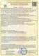 Сертификат подтверждает, что НКУ ЭКОМ соответствует требованиям ТР ТС 004/2011 «О безопасности низковольтного оборудования» ТР ТС 020/2011 «Электромагнитная совместимость технических средств»