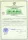 Настоящий сертификат удостоверяет, что на основании положительных результатов экспертизы НТД признан утверждённый тип контроллеров электрического присоединения ARIS 28xx