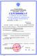Сертификат об утверждении типа средств измерений.  Сертификат удостоверяет, что «Система автоматизированная коммерческого учета электроэнергии ЭКОМ-1 типа АСКУЭ «ЭКОМ-1» зарегистрирована в Государственном реестре средств измерений и допущена к применению в РФ