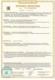 НКУ ARIS соответствует требованиям технических регламентов Таможенного союза ТР ТС 004/2011 «О безопасности низковольтного оборудования», ТР ТС 020/2011 «Электромагнитная совместимость технических средств»