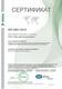 Сертификат соответствия СМК требованиям ISO 9001:2015. Компания ООО «Прософт- Биометрикс»