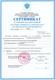 Сертификат утверждения типа ПТК на базе устройств серии ADAM-4000