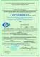 Настоящий сертификат удостоверяет, что в соответствии с Соглашением о взаимном признании результатов испытаний и утверждения типа средств измерений, признан тип Контроллеров многофункциональных ARIS C30x.