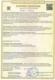 ARIS CS соответствует требованиям технических регламентов  ТР ТС 004/2011 «О безопасности низковольтного оборудования», ТР ТС 020/2011 «Электромагнитная совместимость технических средств»