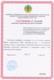 Зарегистрирован в реестре государственной системы обеспечения единства измерений Республики Казахстан 17 мая 2017 года за № KZ.02.03.07748-2017/65579-16. Действителен до 27 октября 2021 года