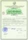 Настоящий сертификат удостоверяет, что на основании положительных результатов экспертизы НТД признан утверждённый тип контроллеров электрического присоединения ARIS 22xx