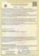 Сертификат подтверждает, что источник бесперебойного питания UPS200W изготовлен в соответствии с ПБКМ.566111.001 ТУ «Источники бесперебойного питания UPS200W. Технические условия». Устройство соответствует требования ТР ТС 020/2011 «Электромагнитная совместимость технических средств»