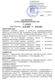 Заключение аттестационной комиссии о соответствии терминала релейной защиты и автоматики мноногофункционального ARIS-23xx для сетей 6-35 кВ техническим требования ПАО «Россети»