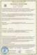 ИСС соответствует требованиям технических регламентов Таможенного союза ТР ТС 004/2011 «О безопасности низковольтного оборудования», ТР ТС 020/2011 «Электромагнитная совместимость технических средств»