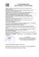 Декларация о соответствии удостоверяет, что продукция датчики вибрации ИВД-3 соответствует требованиям ТРТС 020/2011 «Электрическая совместимость технических средств»