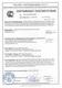 Сертификат удостоверяет, что НКУ ARIS соответствует требованиям ГОСТ 30546.1-98, ГОСТ 30546.29-98, в части соответствия сейсмостойкости 9 баллов по шкале MSK-64, ГОСТ 30631-99