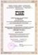 Независимый орган по аттестации лабораторий неразрушающего контроля ООО «Уральский центр аттестации» удостоверяет, что лаборатория неразрушающих методов контроля ООО «Прософт-Системы» удовлетворяет требованиям Системы неразрушающего контроля Ростехнадзора (Госгортехнадзора России). Область аттестации и условие действия Свидетельства определены в приложении к настощему Свидетельству