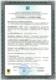 Сертификат соответствия на промбезопасность МПСА ПТ «РЕГУЛ»