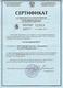 Настоящий сертификат удостоверяет, что на основании решения Научно-технической комиссии по метрологии (№01-19 от 31.01.2019) утвержден тип измерений «Датчики вибрации ИВД-4»