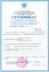 Сертификат об утверждении типа средств измерений.  Сертификат удостоверяет, что «ГИС-1» зарегистрирован в Государственном реестре средств измерений и допущен к применению в РФ
